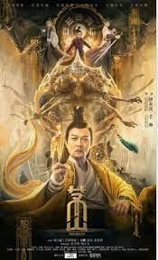 Maoshan (2021) ภูเขาเหมาซาน