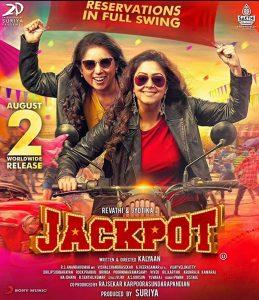 Jackpot (2019) [Sub TH]