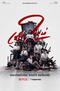 เด็กใหม่ Girl From Nowhere Season 1-2 พากย์ไทย