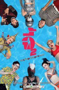 จี้2 (2019)