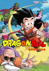 Dragon Ball ดราก้อนบอล ตอนที่ 1-153
