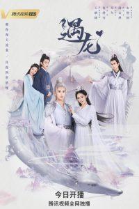 Miss The Dragon รักนิรันดร์ ราชันมังกร Season 1 ซับไทย ตอนที่ 1-36