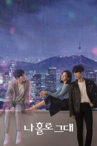 My Holo Love วุ่นรักโฮโลแกรม Season 1 พากย์ไทย ตอนที่ 1-12