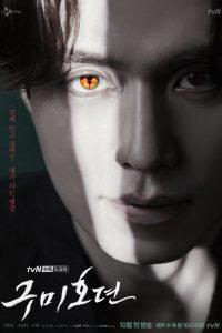 Tale of the Nine-Tailed ตํานานรักจิ้งจอกเก้าหาง Season 1 ซับไทย