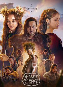 Arthdal Chronicles อาธดัล สงครามสยบบัลลังก์ Season 1 พากย์ไทย