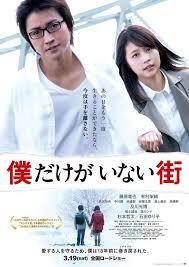 Boku Dake ga Inai Machi (2016) รีไววัล ย้อนอดีตไขปริศนา [Soundtrack บรรยาย