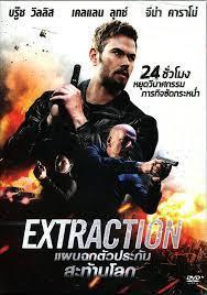 Extraction (2016) แผนฉกตัวประกันสะท้านโลก